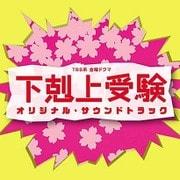 TBS系 金曜ドラマ 下剋上受験 オリジナル・サウンドトラック
