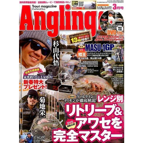 Angling Fan (アングリング ファン) 2017年 03月号 [雑誌]