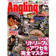 Angling Fan (アングリング ファン) 2017年 03月号 [雑誌]