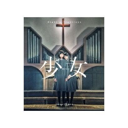 少女 [Blu-ray Disc]