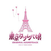 東京タラレバ娘 オリジナル・サウンドトラック