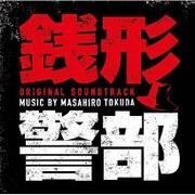 銭形警部 オリジナル・サウンドトラック
