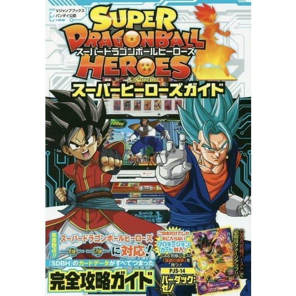 スーパードラゴンボールヒーローズ スーパーヒーローズガイド(Vジャンプブックス) [単行本]