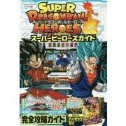 スーパードラゴンボールヒーローズ スーパーヒーローズガイド [単行本]