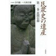 民衆史の遺産 第十一巻 民間信仰 [全集・双書]