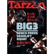 Tarzan (ターザン) 2017年 1/26号 No.710 [雑誌]