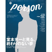 TVガイドPERSON 2017年 2/23号 [雑誌]