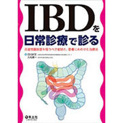 IBDを日常診療で診る-炎症性腸疾患を疑うべき症状と、患者にあわせた治療法 [単行本]
