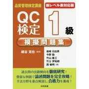 QC検定1級模擬問題集―新レベル表対応版 第2版 (品質管理検定講座) [単行本]