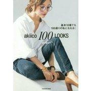 akiico 100 LOOKS―基本10着でも100通りの私になれる! [単行本]