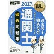 通関士過去問題集〈2017年版〉 第11版 (通関士教科書) [単行本]