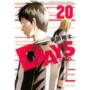DAYS 20(少年マガジンコミックス) [コミック]