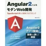 Angular2によるモダンWeb開発―TypeScriptを使った基本プログラミング [単行本]