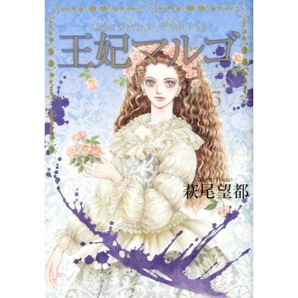 王妃マルゴ 5(愛蔵版コミックス) [コミック]