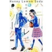 ハニーレモンソーダ 3(りぼんマスコットコミックス) [コミック]