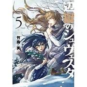 辺獄のシュヴェスタ 5(ビッグコミックス) [コミック]