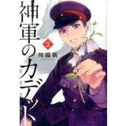 神軍のカデット<2>(ビッグ コミックス) [コミック]