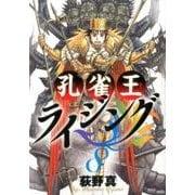 孔雀王ライジング 8(ビッグコミックス) [コミック]