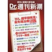 Dr.週刊新潮-病気と健康の新知識(SHINCHO MOOK) [ムック・その他]