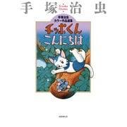 チッポくんこんにちは-手塚治虫カラー作品選集 [コミック]