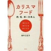 カリスマフード―肉・乳・米と日本人 [単行本]