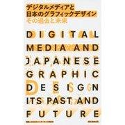 デジタルメディアと日本のグラフィックデザイン その過去と未来 [単行本]