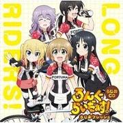 ラジオCD ろんぐらいだぁす!らじおフレッシュ~らじおCD~ [CD]