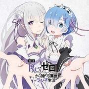 DJCD Re:ゼロから始める異世界ラジオ生活 [CD]