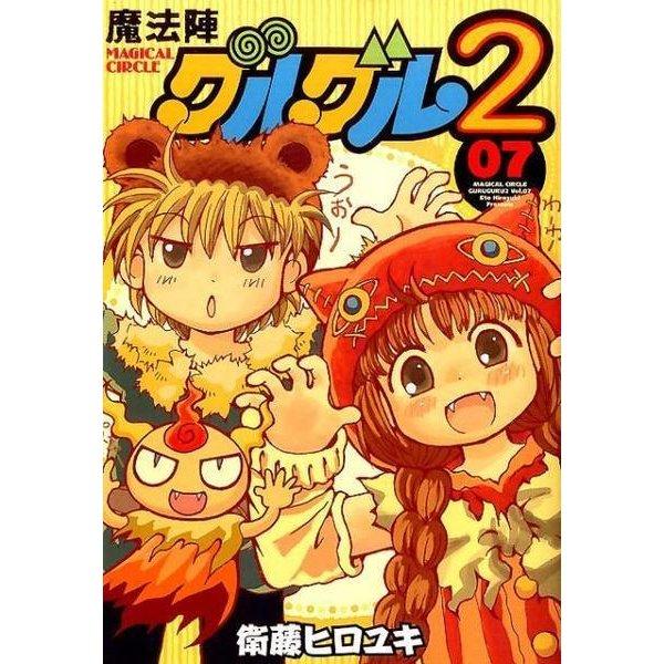 魔法陣グルグル2 7巻 [コミック]