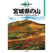 宮城県の山(分県登山ガイド〈03〉) [全集叢書]