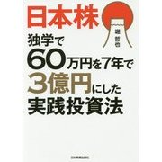 日本株 独学で60万円を7年で3億円にした実践投資法 [単行本]