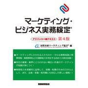 マーケティング・ビジネス実務検定 アドバンスト版テキス [単行本]