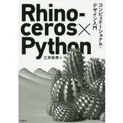 Rhinoceros×Python コンピュテーショナル・デザイン入門 [単行本]