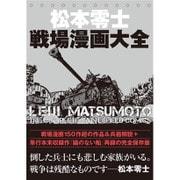 松本零士戦場漫画大全 [単行本]