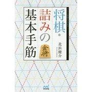 将棋・詰みの基本手筋(マイナビ将棋BOOKS) [単行本]