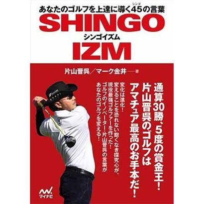 シンゴイズム-あなたのゴルフを上達に導く45の言葉(MP GOLF BOOKS) [単行本]