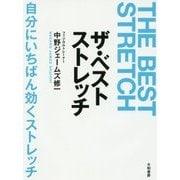 THE BEST STRETCH―自分にいちばん効くストレッチ [単行本]
