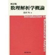 数理解析学概論 新訂版 [単行本]