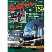バスラマインターナショナル 159(2017JAN.) [全集叢書]