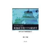 アジアからみた新地政学的マクロ経済学:IMF・GATT体制を超えて [単行本]