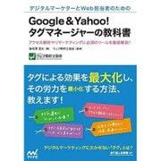 デジタルマーケターとWeb担当者のためのGoogle & Yahoo!タグマネージャーの教科書―アクセス解析やリマーケティングに必須のツールを徹底解説! [単行本]