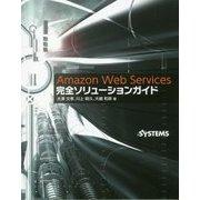 Amazon Web Services完全ソリューションガイド [単行本]