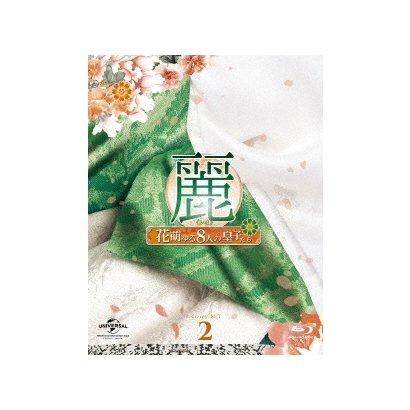 麗<レイ>~花萌ゆる8人の皇子たち~ Blu-ray SET2 [Blu-ray Disc]