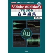 「Adobe Audition」ではじめる音声編集 (I/O BOOKS) [単行本]