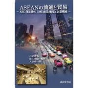 ASEANの流通と貿易―AEC発足後のGMS産業地図と企業戦略 [単行本]