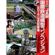 第17回JAM国際鉄道模型コンベンション2016公式記録集(NEKO MOOK 2549) [ムック・その他]