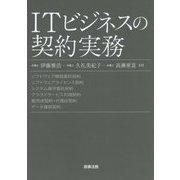 ITビジネスの契約実務 [単行本]