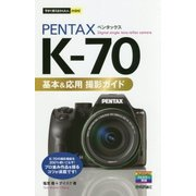 今すぐ使えるかんたんmini PENTAX K-70 基本&応用 撮影ガイド [単行本]