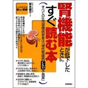 腎機能が低下したときにすぐに読む本 [単行本]