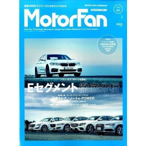 Motor Fan Vol.5 (モータファン) [ムック・その他]